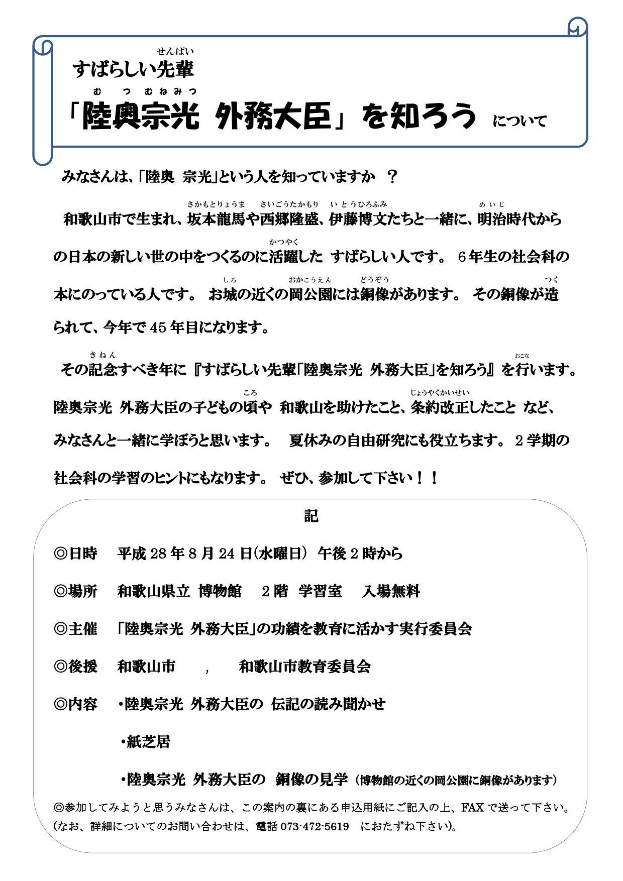 8月24日案内文表