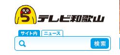 TV和歌山ロゴ